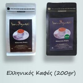 Ελληνικός Καφές (200gr)