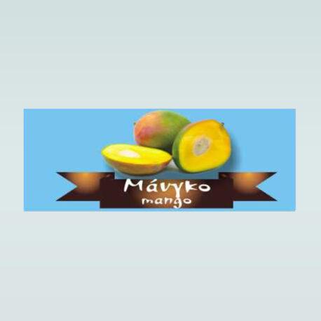 Fruit Pure Μάνγκο